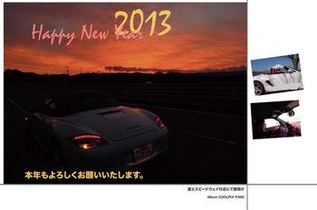 2013年賀1ブログ.jpg
